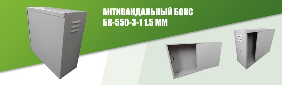 Антивандальный бокс БК-550