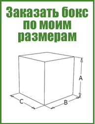 Заказать ящик по своим размерам